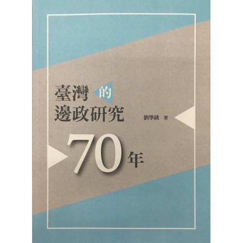 臺灣的邊政研究七十年