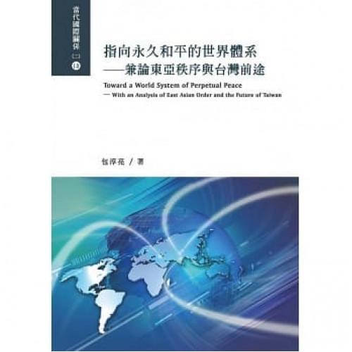 指向永久和平的世界體系:兼論東亞秩序與台灣前途