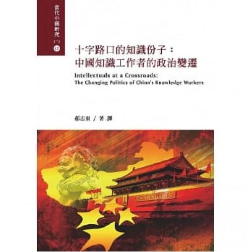 十字路口的知識份子:中國知識工作者的政治變遷
