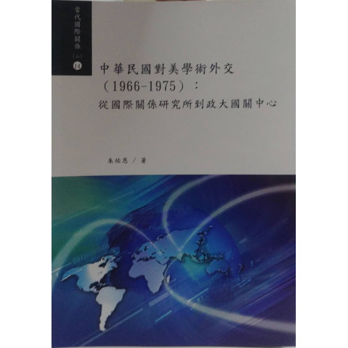 中華民國對美學術外交(1966-1975): 從國際關係研究所到政大國關中心