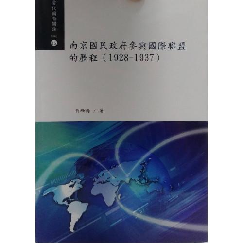 南京國民政府參與國際聯盟的歷程(1928-1937)