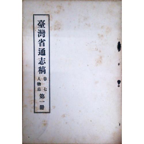 台灣省通志稿(卷7)人物志(1)