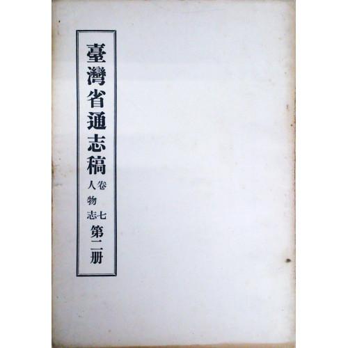 台灣省通志稿(卷7)人物志(2)