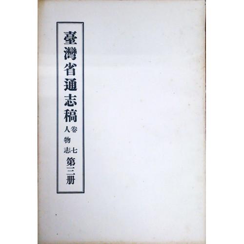 台灣省通志稿(卷7)人物志(3)