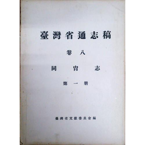 台灣省通志稿(卷8)同冑志.曹族篇(1)