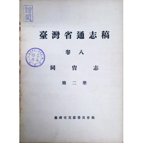 台灣省通志稿(卷8)同冑志(2)