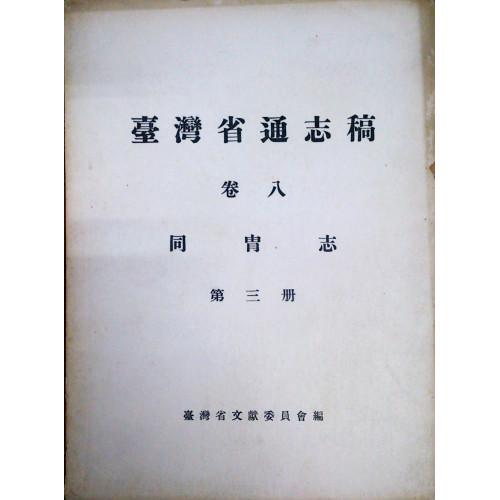 台灣省通志稿(卷8)同冑志(3)