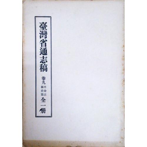 台灣省通志稿(卷9)革命志驅荷篇