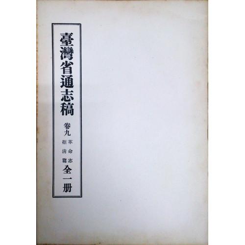 台灣省通志稿(卷9)革命志拒清篇