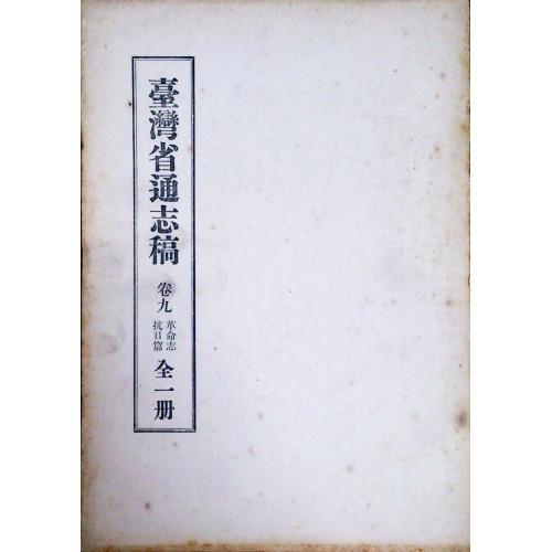 台灣省通志稿(卷9)革命志抗日篇