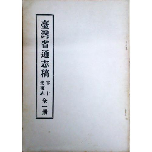 台灣省通志稿(卷10)光復志(全一冊)