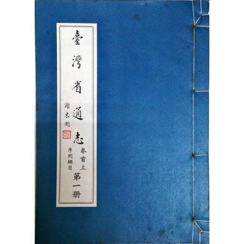 台灣省通志(卷首)(上)序例綱目(1)
