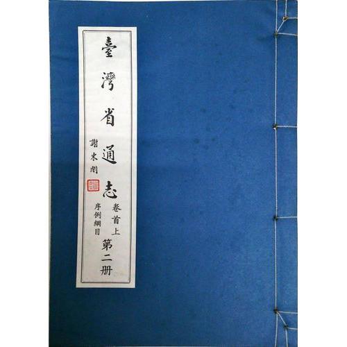 台灣省通志(卷首)(上)序例綱目(2)