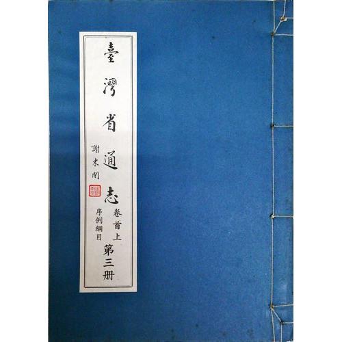 台灣省通志(卷首)(上)序例綱目(3)