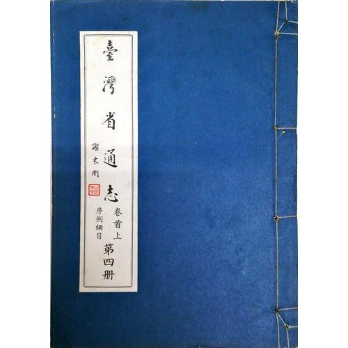 台灣省通志(卷首)(上)序例綱目(4)