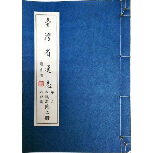 台灣省通志(卷2)人民志人口篇(2)