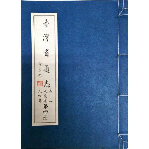 台灣省通志(卷2)人民志人口篇(4)
