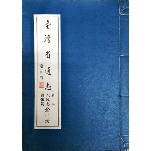 台灣省通志(卷2)人民志禮俗篇