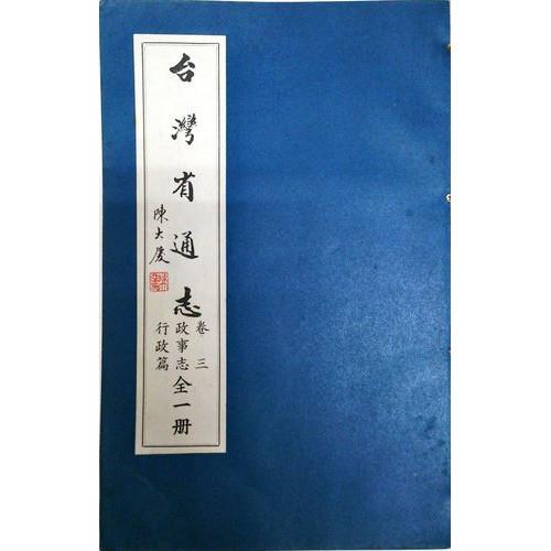 台灣省通志(卷3)政事志行政篇