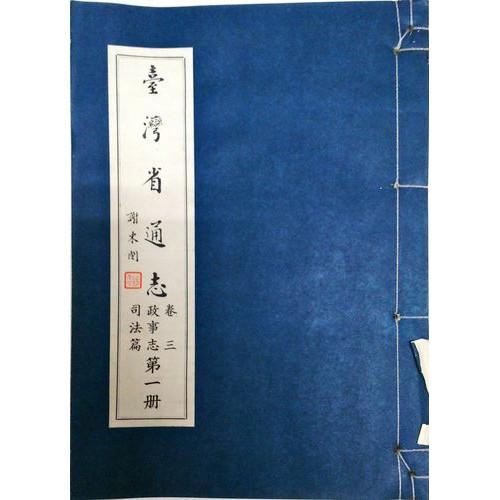 台灣省通志(卷3)政事志司法篇(1)