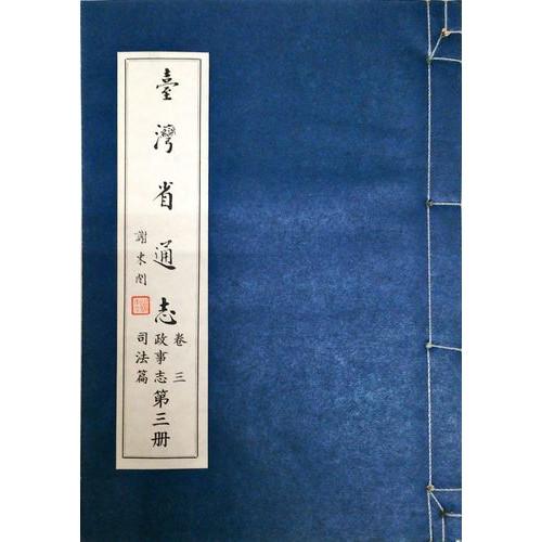 台灣省通志(卷3)政事志司法篇(3)