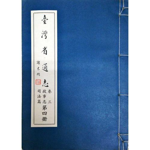 台灣省通志(卷3)政事志司法篇(4)