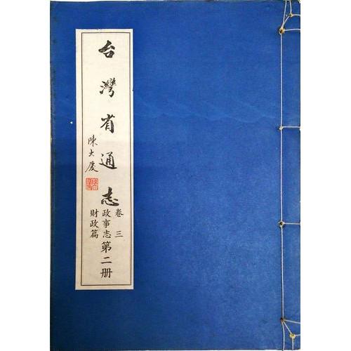 台灣省通志(卷3)政事志財政篇(2)