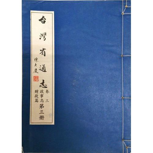 台灣省通志(卷3)政事志財政篇(3)