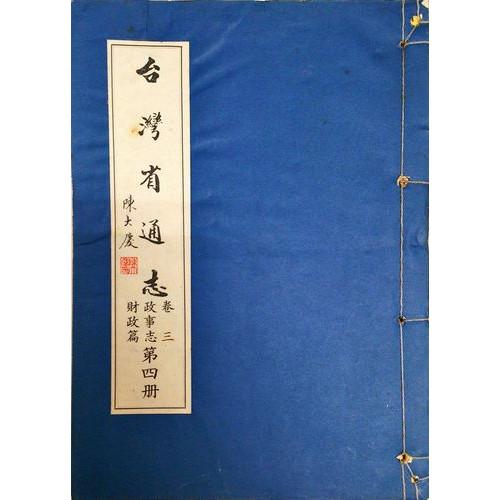 台灣省通志(卷3)政事志財政篇(4)