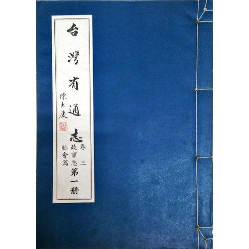台灣省通志(卷3)政事志社會篇(1)