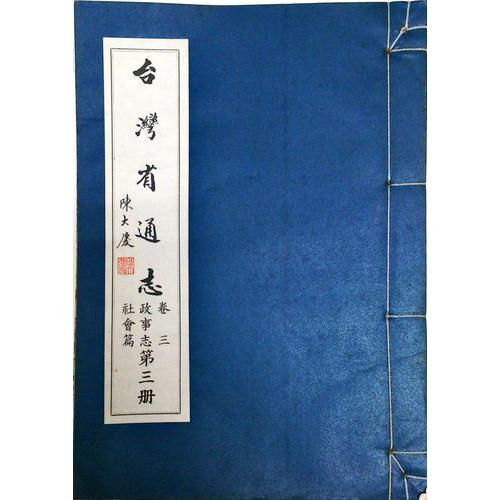 台灣省通志(卷3)政事志社會篇(3)