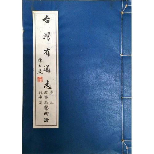 台灣省通志(卷3)政事志社會篇(4)
