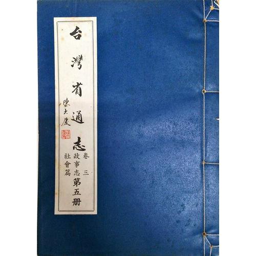 台灣省通志(卷3)政事志社會篇(5)