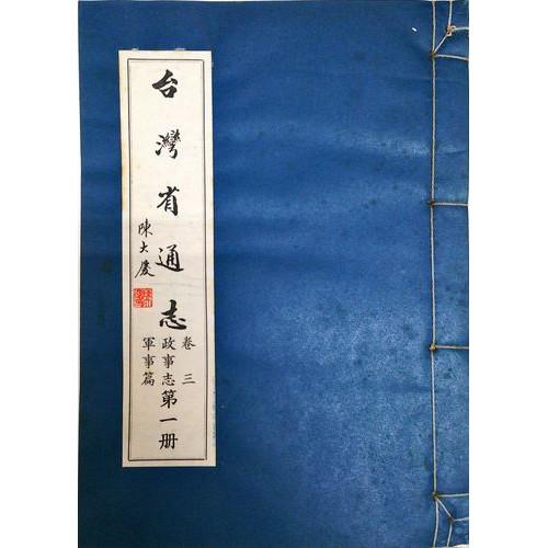 台灣省通志(卷3)政事志軍事篇(1)