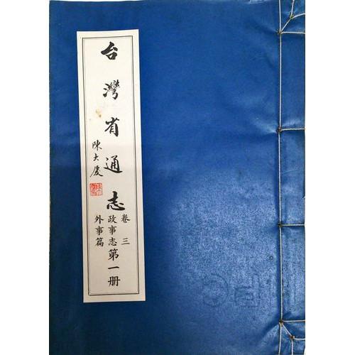 台灣省通志(卷3)政事志外事篇(1)