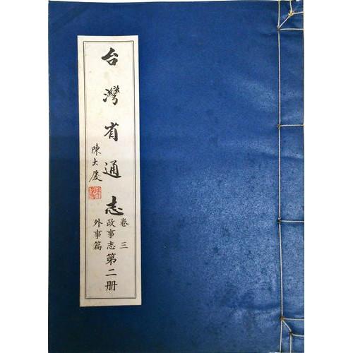 台灣省通志(卷3)政事志外事篇(2)