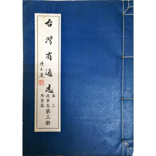 台灣省通志(卷3)政事志外事篇(3)