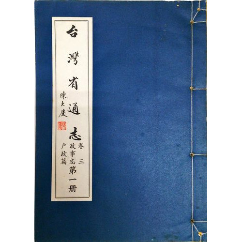 台灣省通志(卷3)政事志戶政篇(1)