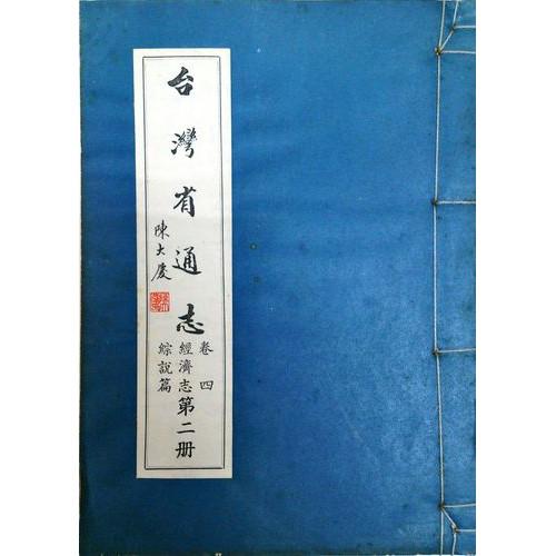 台灣省通志(卷4)經濟志綜說篇(2)