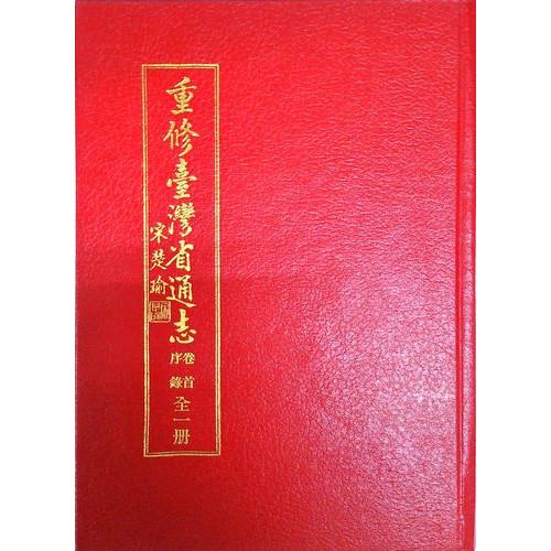 重修台灣省通志(卷首)序錄
