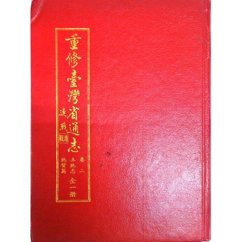 重修台灣省通志(卷2)土地志地質篇