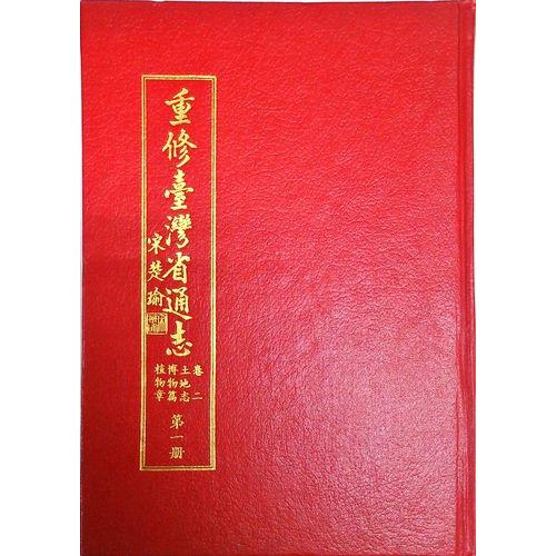 重修台灣省通志(卷2)土地志博物篇、植物章(一)