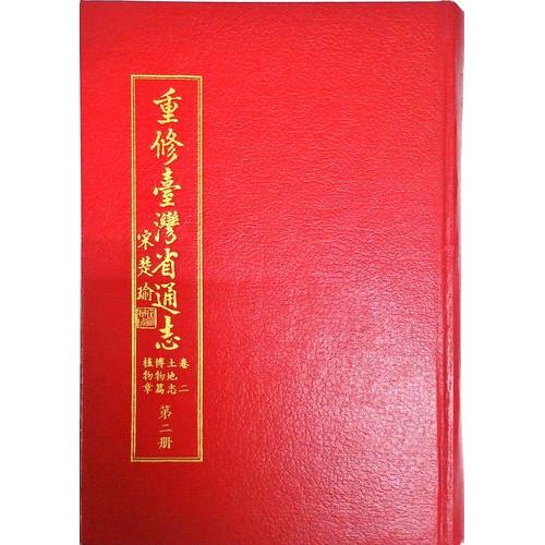 重修台灣省通志(卷2)土地志博物篇、植物章(二)