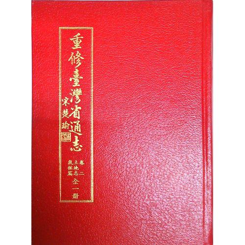 重修台灣省通志(卷2)土地志氣候篇