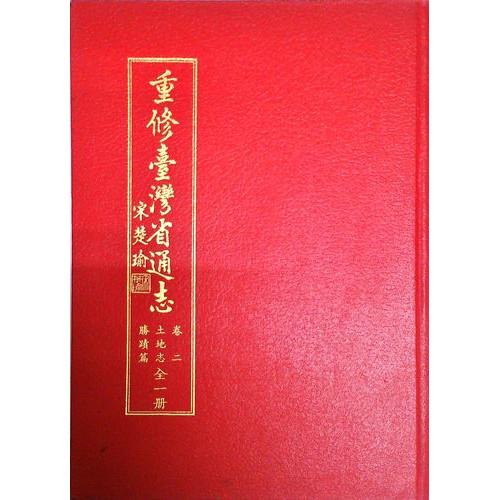 重修台灣省通志(卷2)土地志勝蹟篇