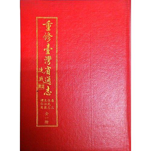 重修台灣省通志(卷3)住民志生活禮俗篇