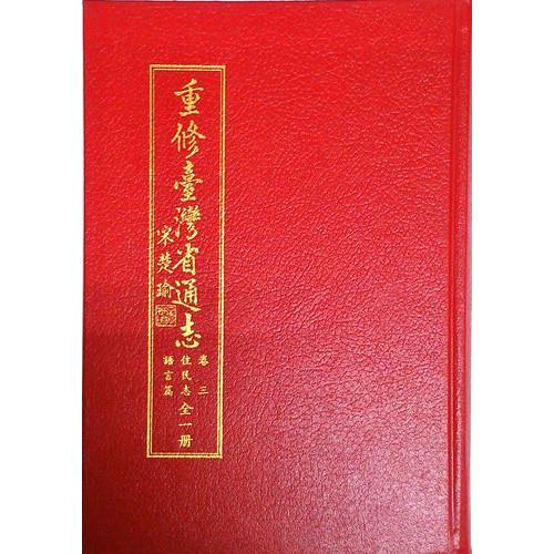 重修台灣省通志(卷3)住民志語言篇