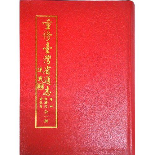 重修台灣省通志(卷4)經濟志財稅篇