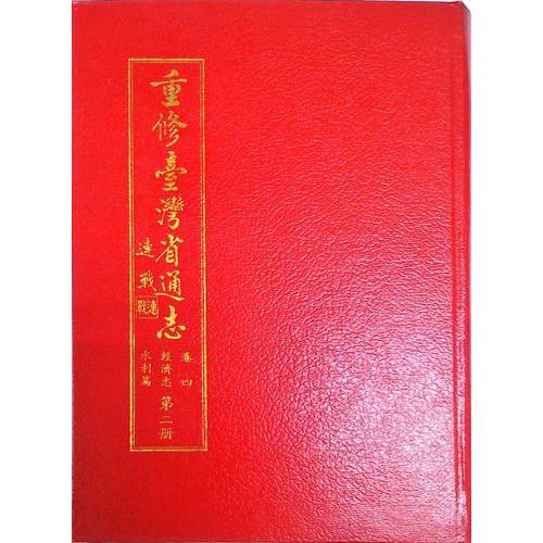 重修台灣省通志(卷4)經濟志水利篇(2)