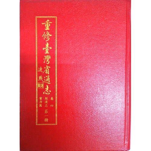 重修台灣省通志(卷4)經濟志電力篇(一)